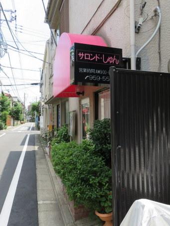 椎名町駅周辺16