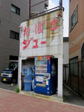 椎名町駅周辺17