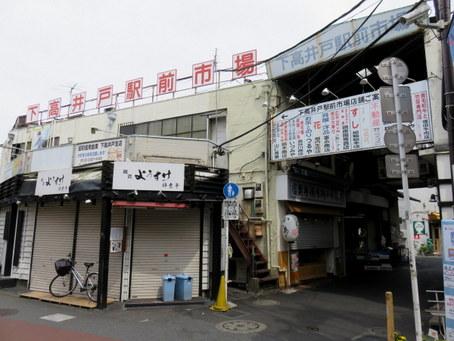 下高井戸駅前市場01
