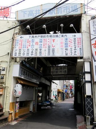 下高井戸駅前市場02