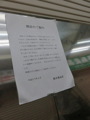 下高井戸駅前市場07