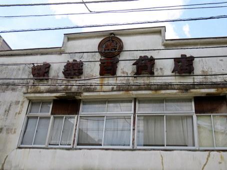 トキワ通り12
