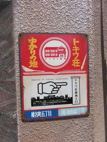 トキワ通り13