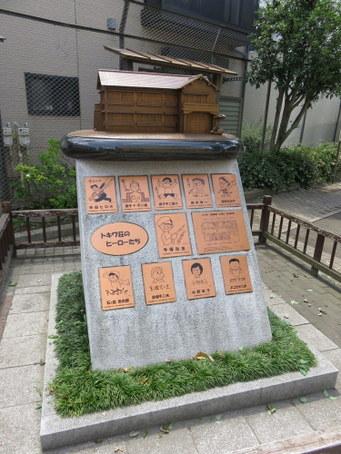 トキワ通り19