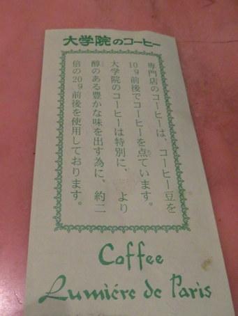 コーヒーの大学院09