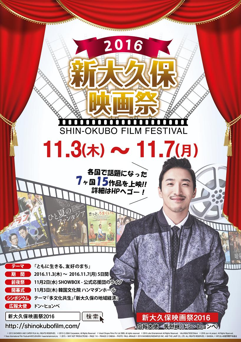 _新大久保映画祭16年2016