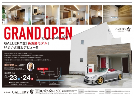 長浜勝モデルグランドオープンチラシb