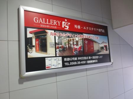 名鉄 西春駅 近景