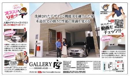 突撃ほしかのお勧めリポートVOL1GALLERY空長浜勝モデル