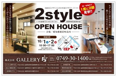 1001オープンハウス