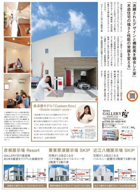 住もーね201610長浜勝モデル
