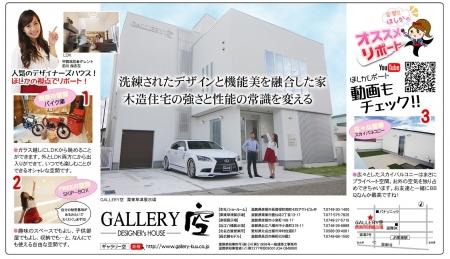 突撃ほしかのお勧めリポートVOL2GALLERY空栗東草津展示場編b