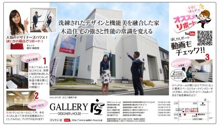 突撃保志花のお勧めリポートVOL3近江八幡展示場編