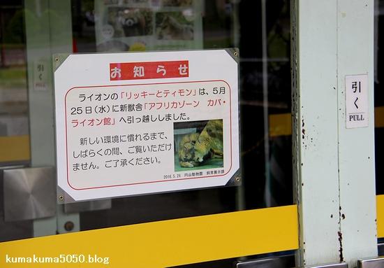 円山動物園_1