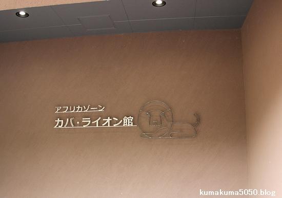 円山動物園_4