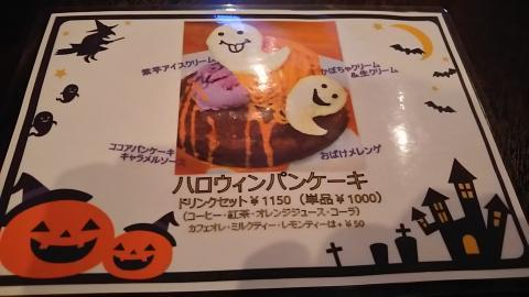 ポンジーズテーブルかぼちゃ (1)