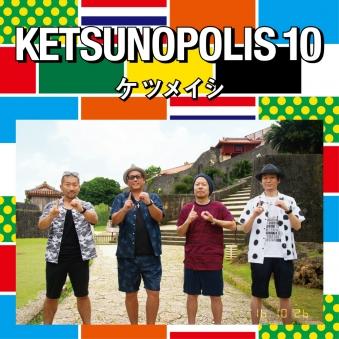 16102620Ketsumeishi20ndash20KETSUNOPOLIS2010_zpsvja5nex4.jpg
