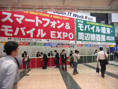 2016 Japan IT Week 春