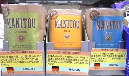 手巻きたばこ マニトウ