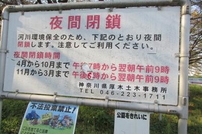 相模川にある県の看板