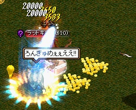 姫ラット3