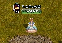 姫ラット4