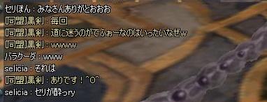 7月31日 5Fボス討伐7