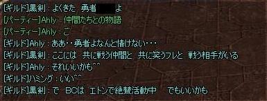 8月13日 ギルド動画 メッセージ案