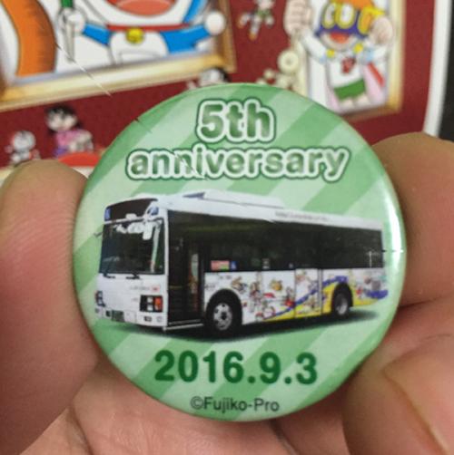 バッヂ@バス