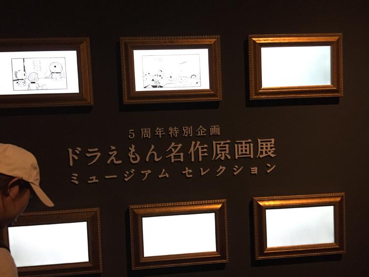 ドラえもん名作原画展 ミュージアムセレクション1