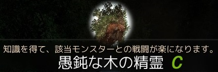 愚鈍の木の精霊