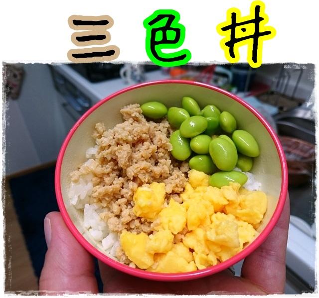 三食丼2016