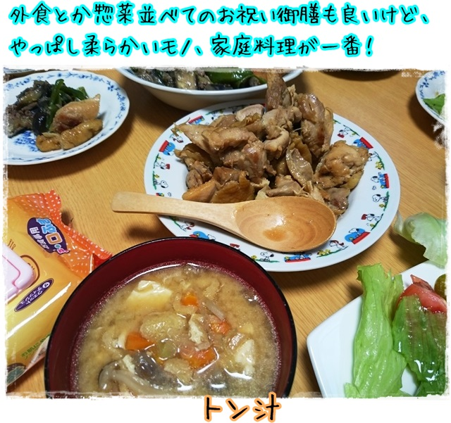 家庭料理父の日