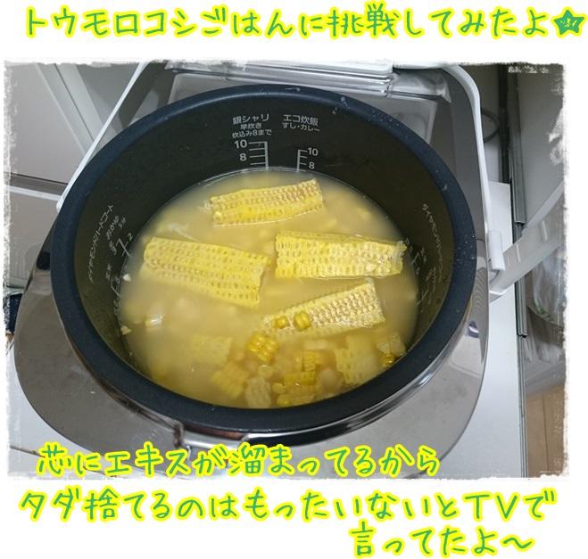 トウモロコシご飯作った