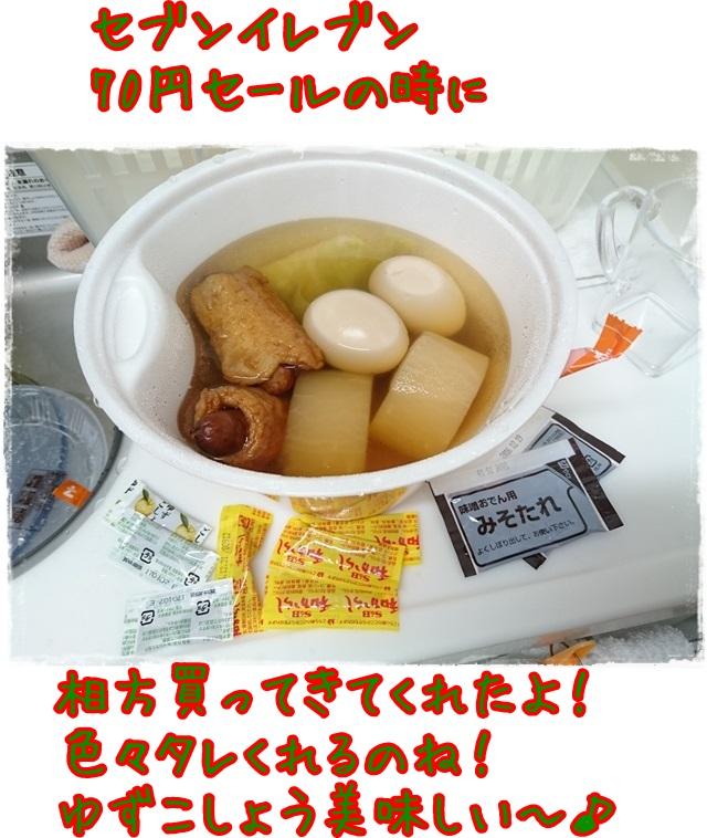 70円セール