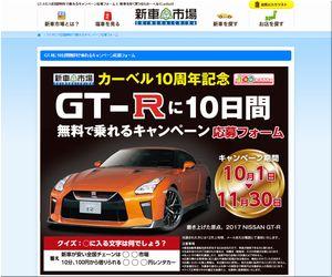 懸賞 GT-Rに10日間無料で乗れるキャンペーン 新車市場 CarBell