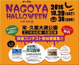 懸賞 メ~テレ NAGOYA HALLOWEEN 仮装コンテスト参加者募集 #ナゴハロ 161023締切