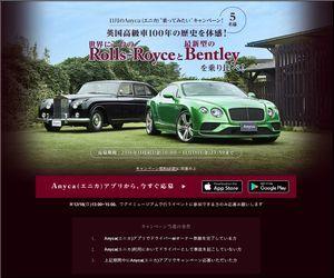 懸賞 世界に一台のRolls-Royceと最新型のBentleyを乗り比べ Anyca