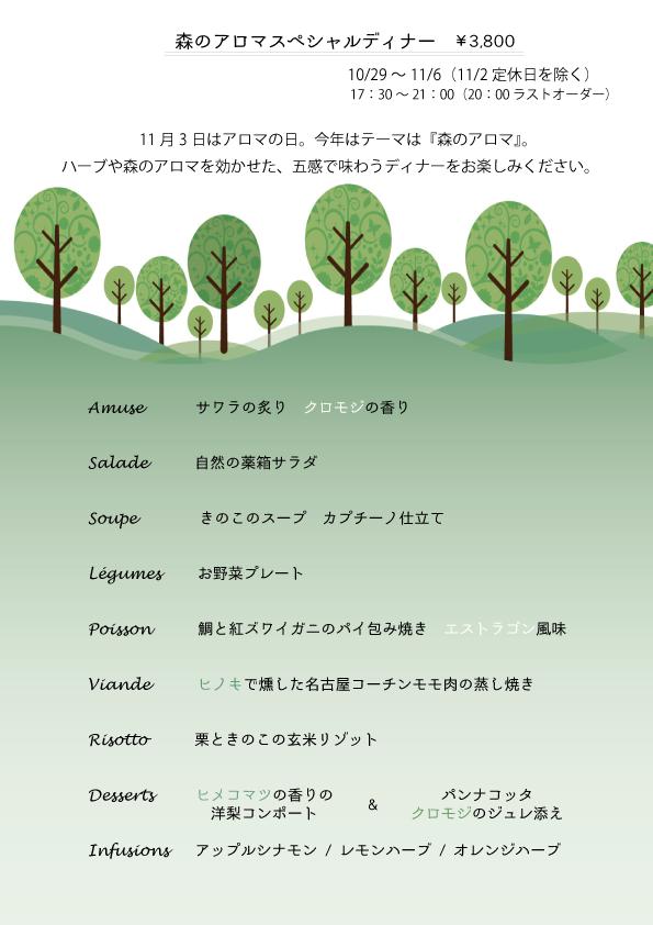 森のアロマディナーコース 2016