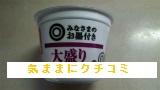 西友 みなさまのお墨付き 大盛り醤油豚骨ラーメン 123g 画像②