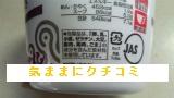 西友 みなさまのお墨付き 大盛り醤油豚骨ラーメン 123g 画像⑦