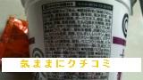 西友 みなさまのお墨付き 大盛り醤油豚骨ラーメン 123g 画像⑧