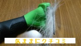 FURminator(ファーミネーター) 長毛種用 小型犬 S 抜け毛