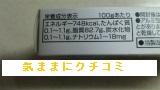 西友 みなさまのお墨付き 北海道バター 200g 画像②