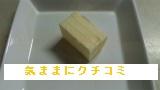 西友 みなさまのお墨付き 北海道バター 200g 画像⑥