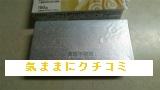 西友 みなさまのお墨付き 北海道バター 200g 画像⑤