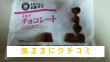 西友 みなさまのお墨付き ミルクチョコレート 170g 画像