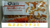 西友 みなさまのお墨付き 柿の種ピーナッツ 210g 6袋入り 画像