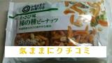 西友 みなさまのお墨付き わさび味柿の種ピーナッツ 192g 6袋入り 画像