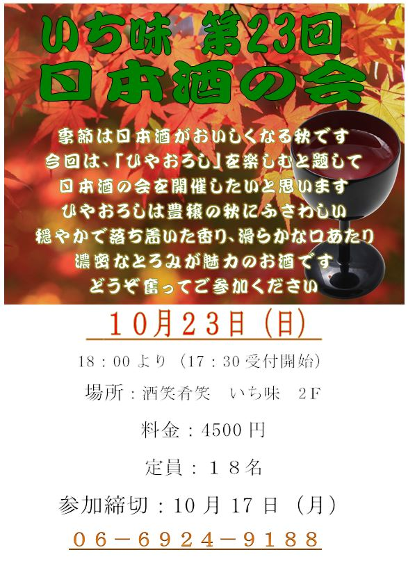 第23回日本酒の会ポスター写真